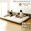 その他 【組立設置費込】 日本製 連結ベッド 照明付き フロアベッド ワイドキングサイズ210cm (SS+SD) (ポケットコイルマットレス付き) 『NOIE』 ノイエ ダークブラウン 【代引不可】 ds-2034613