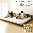 樂天商城 - その他 【組立設置費込】 日本製 連結ベッド 照明付き フロアベッド ワイドキングサイズ220cm(S+SD)(ボンネルコイルマットレス付き)『NOIE』ノイエ ダークブラウン 【代引不可】 ds-2034617