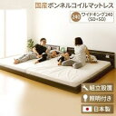 その他 【組立設置費込】 日本製 連結ベッド 照明付き フロアベッド ワイドキングサイズ240cm (SD+SD) (SGマーク国産ボンネルコイルマットレス付き) 『NOIE』 ノイエ ダークブラウン 【代引不可】 ds-2034625