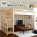 ホームテイスト 階段付き木製ロフトベッド(セミダブル)【Stevia-ステビア-】 (ライトブラウン) HT-0580SD-LBR
