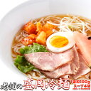 天然生活 本場名産品!!老舗の盛岡冷麺4食スープ付き(100g×4袋) SM00010380