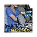 富士パックス販売 クールでドライな清涼背もたれカバー h445