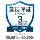 その他 3年間延長保証 自然故障 エアコン・冷蔵庫 50001~60000円 K3-SA-233216