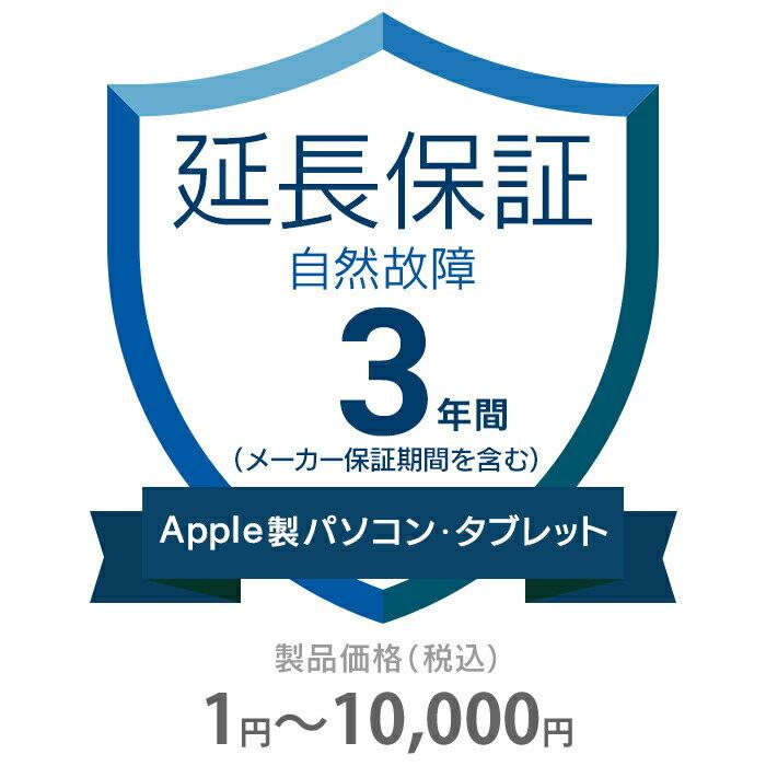 その他 3年間延長保証 自然故障 Apple社製品(パソコン・タブレット・モニタ) 1〜10000円 K3-SM-233411