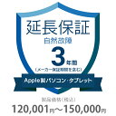 その他 3年間延長保証 自然故障 Apple社製品(パソコン・タブレット・モニタ) 120001~150000円 K3-SM-233422