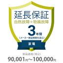 その他 3年間延長保証 物損付き 家電(エアコン・冷蔵庫以外) 90001〜100000円 K3-BK-533120