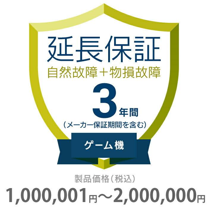その他 3年間延長保証 物損付き ゲーム機 1000001〜2000000円 K3-BG-533328