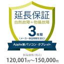その他 3年間延長保証 物損付き Apple社製品(パソコン・タブレット・モニタ) 120001〜150000円 K3-BM-533422