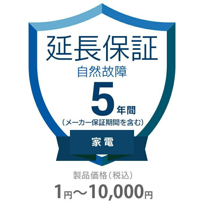 その他 5年間延長保証 自然故障 家電(エアコン・冷蔵庫以外) 1〜10000円 K5-SK-253111