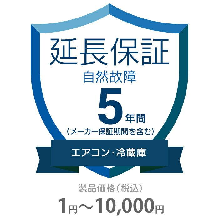 その他 5年間延長保証 自然故障 エアコン・冷蔵庫 1〜10000円 K5-SA-253211