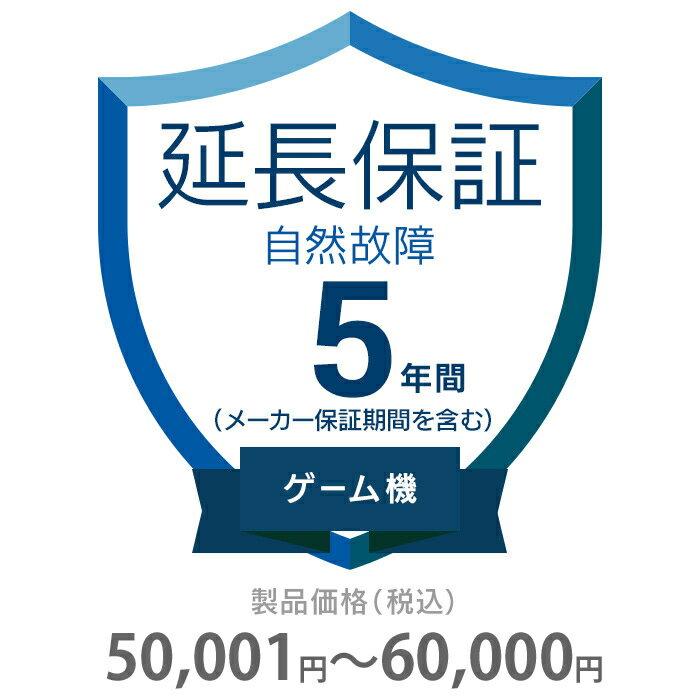 その他 5年間延長保証 自然故障 ゲーム機 50001〜60000円 K5-SG-253316