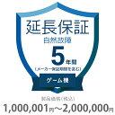 その他 5年間延長保証 自然故障 ゲーム機 1000001~2000000円 K5-SG-253328