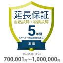 その他 5年間延長保証 物損付き 家電(エアコン・冷蔵庫以外) 700001〜1000000円 K5-BK-553127