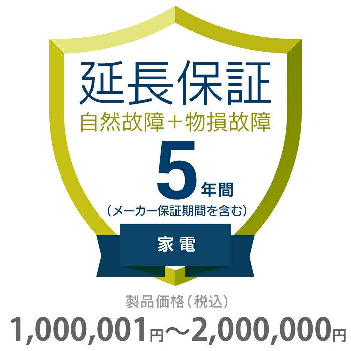 その他 5年間延長保証 物損付き 家電(エアコン・冷蔵庫以外) 1000001〜2000000円 K5-BK-553128