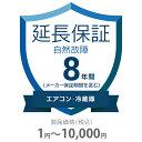 その他 8年間延長保証 自然故障 エアコン・冷蔵庫 1〜10000円 K8-SA-283211