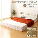 その他 日本製 連結ベッド 照明付き フロアベッド ワイドキングサイズ230cm(SS+D) (SGマーク国産ポケットコイルマットレス付き) 『Tonarine』トナリネ ホワイト 白 【代引不可】 ds-1991668