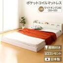 その他 日本製 連結ベッド 照明付き フロアベッド ワイドキングサイズ240cm(SD+SD) (ポケットコイルマットレス付き) 『Tonarine』トナリネ ホワイト 白 ds-1991675