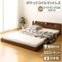 その他 日本製 連結ベッド 照明付き フロアベッド ワイドキングサイズ190cm(SS+S) (ポケットコイルマットレス付き) 『Tonarine』トナリネ ブラウン 【代引不可】 ds-1991715