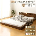 その他 日本製 連結ベッド 照明付き フロアベッド ワイドキングサイズ200cm(S+S) (SGマーク国産ボンネルコイルマットレス付き) 『Tonarine』トナリネ ブラウン 【代引不可】 ds-1991717
