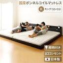 その他 日本製 連結ベッド 照明付き フロアベッド キングサイズ(SS+SS) (SGマーク国産ボンネルコイルマットレス付き) 『Tonarine』トナリネ ブラック 【代引不可】 ds-1991757