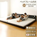 その他 日本製 連結ベッド 照明付き フロアベッド ワイドキングサイズ210cm(SS+SD) (ベッドフレームのみ)『Tonarine』トナリネ ブラック 【代引不可】 ds-1991791