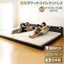 その他 日本製 連結ベッド 照明付き フロアベッド ワイドキングサイズ260cm(SD+D) (SGマーク国産ポケットコイルマットレス付き) 『Tonarine』トナリネ ブラック 【代引不可】 ds-1991808