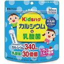 井藤漢方製薬 キッズハグ カルシウム&乳酸菌 2g*30袋入 4987645499108