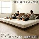 その他 連結ベッド すのこベッド フレームのみ ファミリーベッド ワイドキング 282cm D+D ウォルナットブラウン ポケットコイルマットレス付き ヘッドボード 棚付き コンセント付き 1年保証 ds-2094833