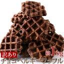 天然生活 個包装だから食べやすい!!チョコチップ入り☆【訳あり】チョコベルギーワッフル1kg SM00010418