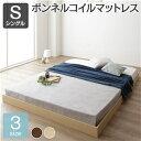 その他 ベッド 低床 ロータイプ すのこ 木製 コンパクト ヘッドレス シンプル モダン ナチュラル シングル ボンネルコイルマットレス付き ds-2151129