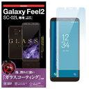 その他 (まとめ)エレコム Galaxy Feel2/ガラスコートフィルム/衝撃吸収 PD-SC02LFLGLP【×5セット】 ds-2192312