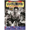 コスミック出版 ボクシング映画コレクション リングに賭けろ! ACC-154