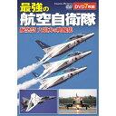 コスミック出版 最強の航空自衛隊 航空祭 ACC-162