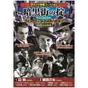 コスミック出版 ギャング映画コレクション 暗黒街の掟 ACC-167