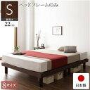 その他 ベッド 日本製 脚付き 分割 連結 ボトム 木製 モダン 組立 簡単 22cm 脚 通常丈 シングル ベッドフレームのみ ds-2220106