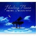 その他 快眠を誘う、癒しのピアノ・サウンド ヒーリング・ピアノ ds-2263860