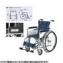 日進医療器 車いす(スチール製)自走用 ND-1H 背固定・ハイポリマー 23-7115-01【納期目安:1週間】