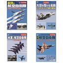 コスミック出版 航空機 エアショーセット COS08886
