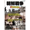 コスミック出版 朝鮮戦争 攻防38度線 TMW-071