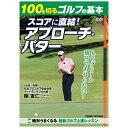 コスミック出版 100を切るゴルフの基本 スコアに直結! アプローチ・パター TMW-074