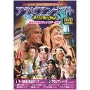 コスミック出版 アラビアンナイト(夢と冒険の物語) ACC-186