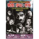 コスミック出版 ホラー・ミステリー文学映画コレクション 戦慄と夢幻の世界 ACC-188