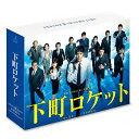 その他 下町ロケット -ゴースト-/-ヤタガラス- 完全版 Blu-ray BOX TCBD-0828 CMLF-1298837