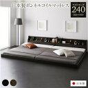 ベッド 日本製 低床 連結 ロータイプ 木製 照明付き 棚付き コンセント付き シンプル モダン ブラウン ワイドキング240(SD+SD) 日本製ボンネルコイルマットレス付き ds-2373207