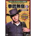 コスミック出版 拳銃無宿II<復讐の銃弾> ACC-225