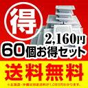 【送料無料】国産小粒納豆 甲 60パック【tokaipoint