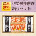 【送料無料】 伊勢参拝贈答納豆セット 他の商品とあわせて便利な送料無料※一部地域を除く