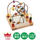 (送料無料×ポイント10倍) 知育玩具 木のおもちゃ ビーズ...