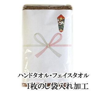 ハンドタオル・フェイスタオル用 1枚のし袋入れ加工代金