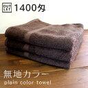 【1枚売り】無地カラーバスタオル 日本製 tornmr バスタオル 1400匁 厚手 まとめ買い シンプル ブラウン アウトレット
